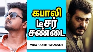Who is best in Kabali's Neruppuda Teaser – Vijay, Ajith or Dhanush