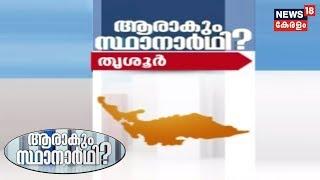 ആരാകും സ്ഥാനാർത്ഥി : തൃശൂർ | Discussing The Potential Candidates For Election 2019 In Thrissur
