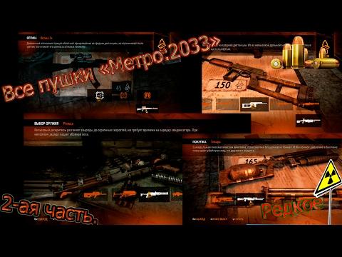 Оружие из Метро:2033 №2