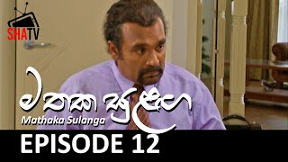 Mathaka Sulanga - Episode 12