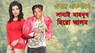 এবার হিরো আলমের নায়িকা হবেন সানাই মাহবুব | Hero Alom | Sanayee Mahbob | News Cinema 2019