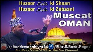 Huzoor ﷺ Ki Shaan Huzoor ﷺ Ki Zubaani By Hafiz Ehsan Qadiri Muscat Oman
