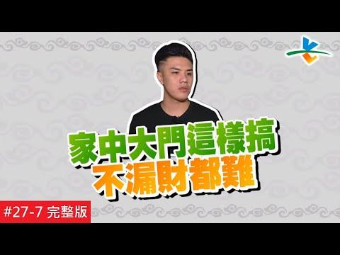 台綜-風水!有關係-20180826-暗藏致命煞氣 不解決惡運連連!!
