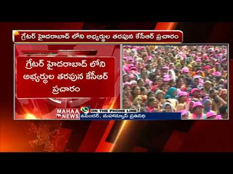 CM KCR Bari Bahiranga Sabha In Pared Ground Today | Mahaa news