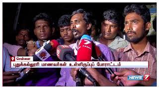 ஜெ. நினைவிடத்தில் மாணவர்கள் போராட்டம் : கைதான 27 பேரும் சொந்த ஜாமினில் விடுவிப்பு