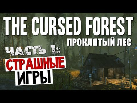 СТРАШНЫЕ ИГРЫ - The Cursed Forest #1