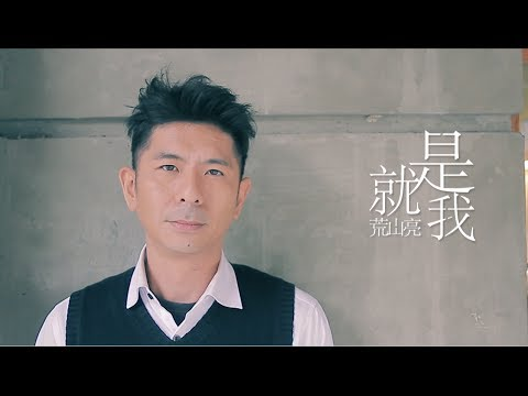 """ I'll Be The One"" by Ric jan 荒山亮『就是我』官方MV (雨後驕陽片尾曲)"