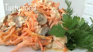 Обалденный Салат с Корейской Морковью! Салат на основе моркови по-корейски