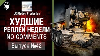 Худшие Реплеи Недели - No Comments №42 - от A3Motion [World of Tanks]