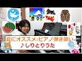 夏のしりとりうた (ピアノ弾き歌い) thumbnail