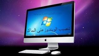 شرح تنصيب ويندوز 7 أو ويندوز 8 على الماكنتوش windows on MacBook