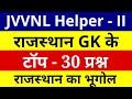 Helper 2 Rajasthan GK Model Paper 8 | JVVNL HELPER 2 Top 30 Questions | Rajasthan Geography |