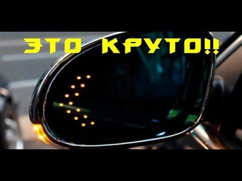 Светодиодные LED повторители поворотов на зеркала