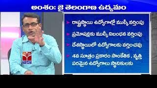 TSPSC - Police || History - Telangana Udyama Charitra - PV Role - P1  || Ashok