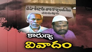 Compassionate Appointment Issue in Anantapur District | కారుణ్య నియామక వివాదం..