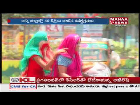 High Temperature : 40 Degrees Celsius In Telugu States | Mahaa News