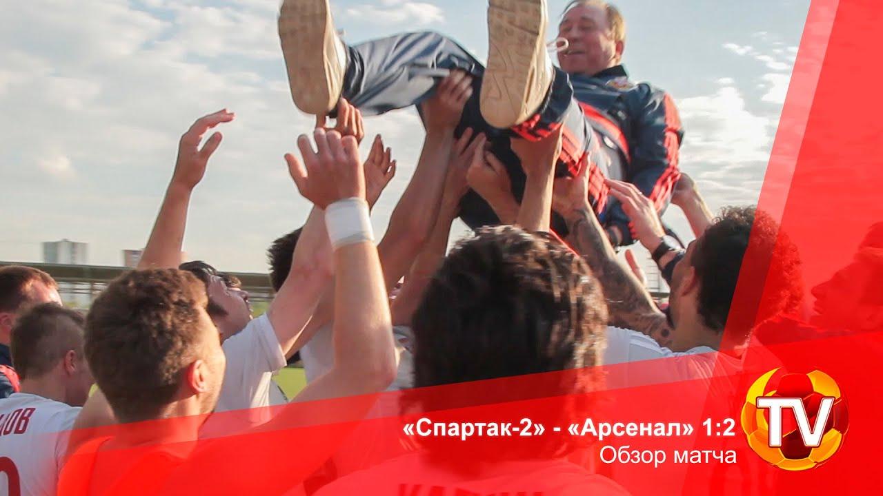 Спартак-2 - Арсенал Тула 1:2 видео
