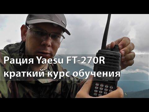 📻 РАЦИЯ Yaesu FT-270R. Подробный обзор радиостанции