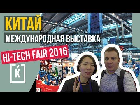 China Hi-Tech Fair 2016. Международная выставка  | GUANPRO