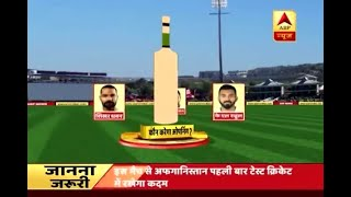 India vs Afghanistan: Suspense on opening batsman for team India in Bangalore test match