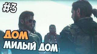 Metal Gear Solid 5: The Phantom Pain - Дом, милый дом - Часть 3