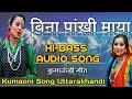 OLD KUMAONI SONG || BINA PANKHI MAYA || कुमाऊंनी गाना || Uttarakhand Pahari Song