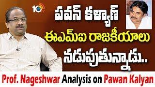 పవన్ పై కామెంట్స్..| Prof. Nageshwar Analysis on Pawan Kalyan Political Strategies | 10TV