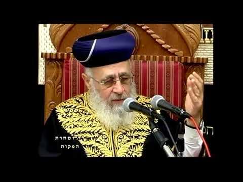 """הראשון לציון הרב יצחק יוסף שליט""""א - שיעור מוצ""""ש אחרי מות קדושים תשע""""ח"""