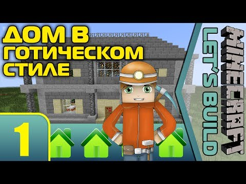 Дом в Готическом Стиле #1 [Minecraft Let's Build]