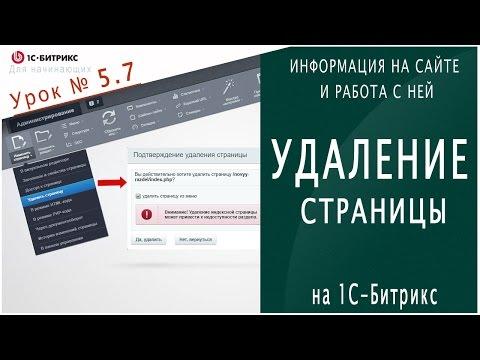 Удаление страниц и разделов (1С Битрикс) Урок 5.7 - Информация на сайте