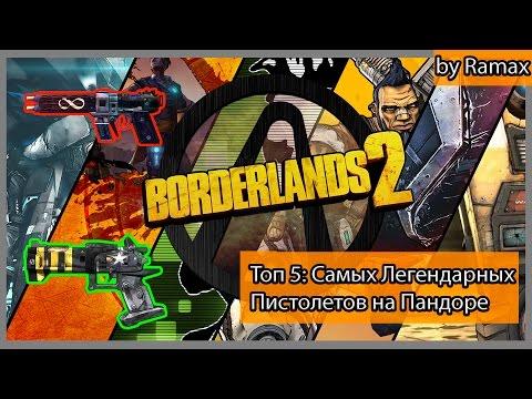Borderlands 2 Borderloggy/ Топ 5: Самых Легендарно-Нагибательных пистолетов на Пандоре.
