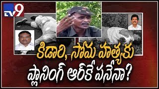 Police suspect maoist Ramakrishna involved in attack on MLA Kidari and former MLA Siveri Soma