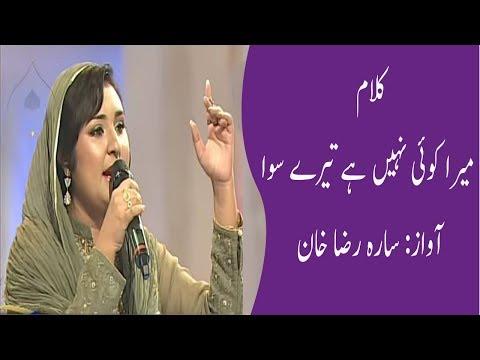 Mera Koi Nahi Hai Tery Siwa - Sara Raza