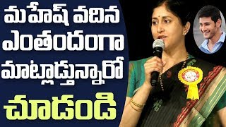 Mahesh Babu Sister Superb Telugu Speech    Makes Fun But Worth     2day 2morrow