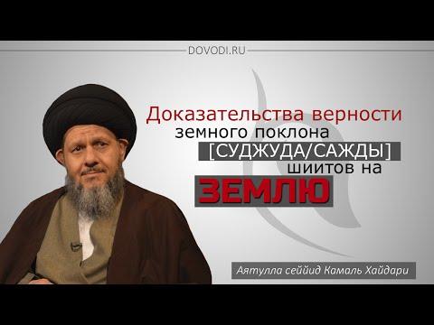 Доказательства верности земного поклона (суджуд/сажда) шиитов на землю