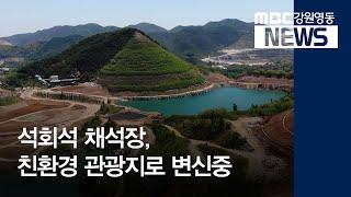 투R)석회석 채석장, 친환경 관광지로 변신중