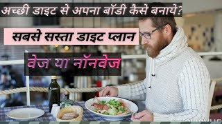 Low Budget Diet PLAN  for Build Muscle || Without  Any supplement || Veg or Nonveg ||