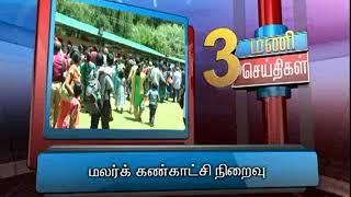 20TH MAY 3PM MANI NEWS