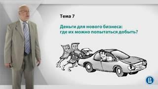 Курс лекций «Создание нового бизнеса». Лекция 7: Где можно добыть деньги для нового бизнеса?