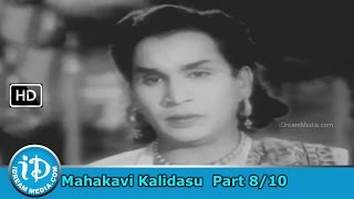 Mahakavi Kalidasu Movie Part 8/10 - ANR, SVR, Rajasulochana