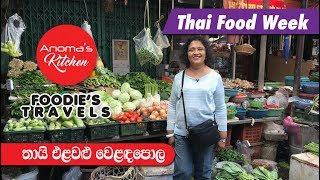 Foodies Travels # 14 - Anoma's Kitchen