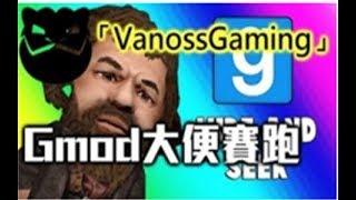 【Vanoss有趣时刻】GMOD捉迷藏 --大便賽跑【中文字幕】