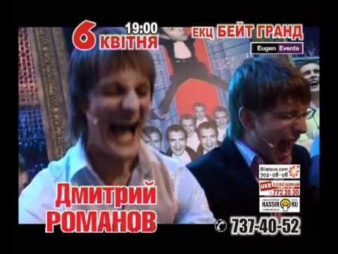 Дмитрий Романов, концерт в Одессе!