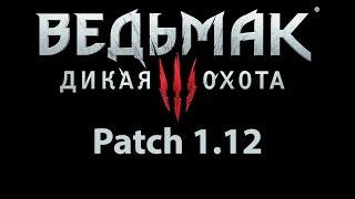 Patch 1.12 The Witcher 3 Скачать Установить