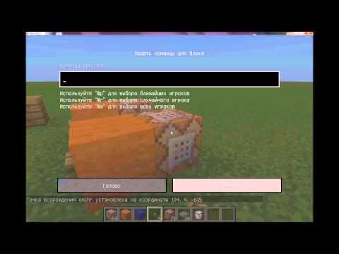 Как с помощью командного блока сделать