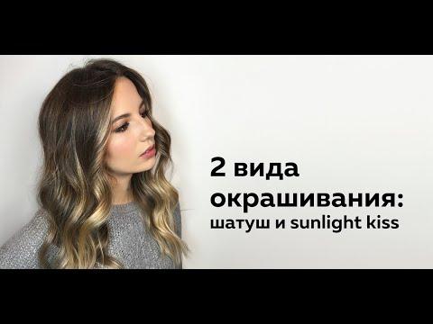 Окрашивание волос Балаяж и Шатуш (2 разные техники) / Balayage Shatush Hair