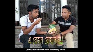 RAMADAN FACT/bangla new funny video/satkhira comedy club
