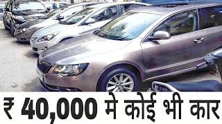 CARS IN CHEAP PRICE | USED CARS | KAROL BAGH | DELHI