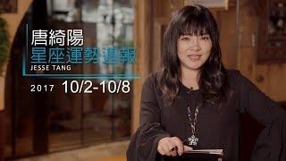 10/02-10/08|星座運勢週報|唐綺陽