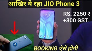 Jio Phone 3 ।। Unboxing Jio Phone 3 ।। Price ₹1500 ।। Camera 📷 25MP ।। Ram 4GB ।। 64GB